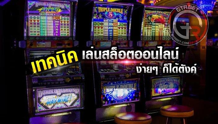 casino วิธี เล่น สล็อต