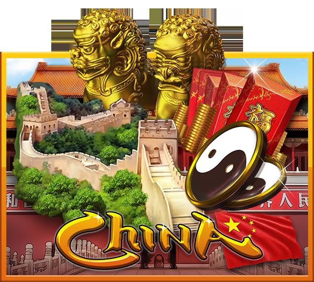 รีวิวเกมสล็อต China
