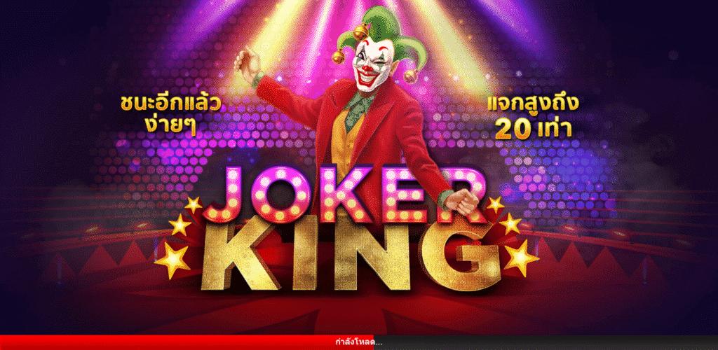 เกมสล็อต Joker King